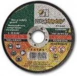 Диск отрезной по металлу Луга размеры 125х1.6х22 мм