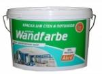 Водоэмульсионная краска Wandfarbe интерьер 40 кг.