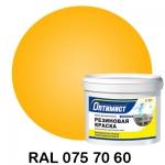 Резиновая краска Оптимист жёлтая 7 кг