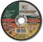 Диск отрезной по металлу Луга размеры 125х1.2х22 мм