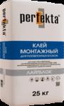 Лайтблок монтажный клей для газобетона Перфекта 25 кг