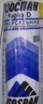 Изоспан Д паро гидроизоляционная плёнка для кровли